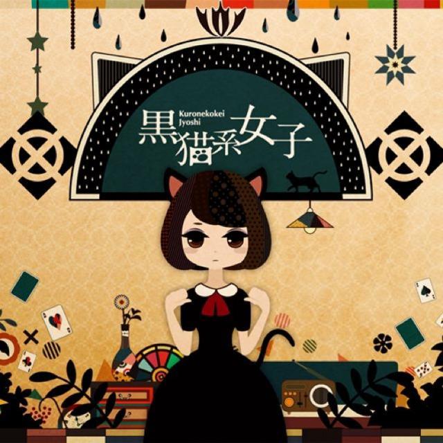 黒猫系女子 (Kuronekokei Joshi)