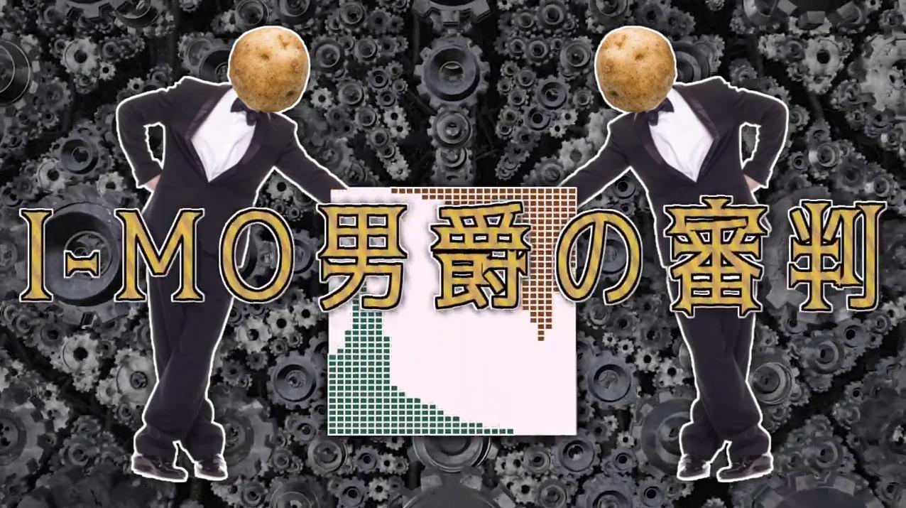 I-MO男爵の審判 (I-MO Danshaku no Shinpan)
