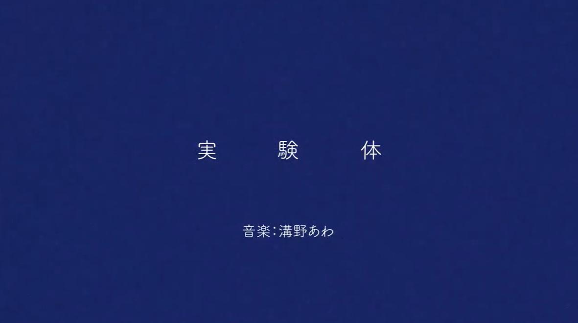 実験体 (Taijikken)