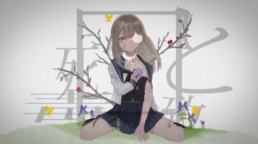 囮と致死毒 (Otori to Chishi Doku)