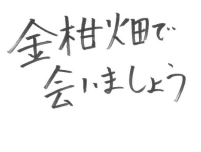金柑畑で会いましょう (Kinkanbata de Aimashou)