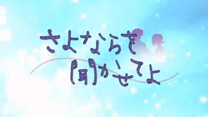 さよならを聞かせてよ (Sayonara o Kikasete yo)