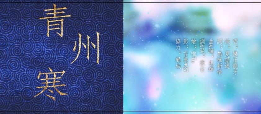 青州寒 (Qīngzhōu Hán)
