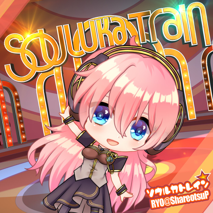 SOULUKATRAIN (album)