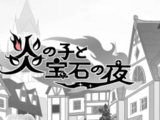 炎の子と宝石の夜 (Honoo no Ko to Houseki no Yoru)