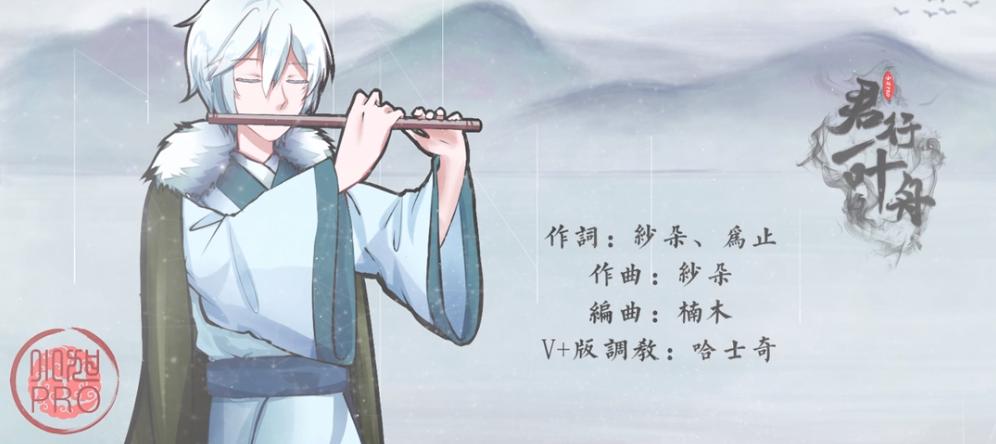 君行一叶舟 (Jūn Xíng Yī Yè Zhōu)
