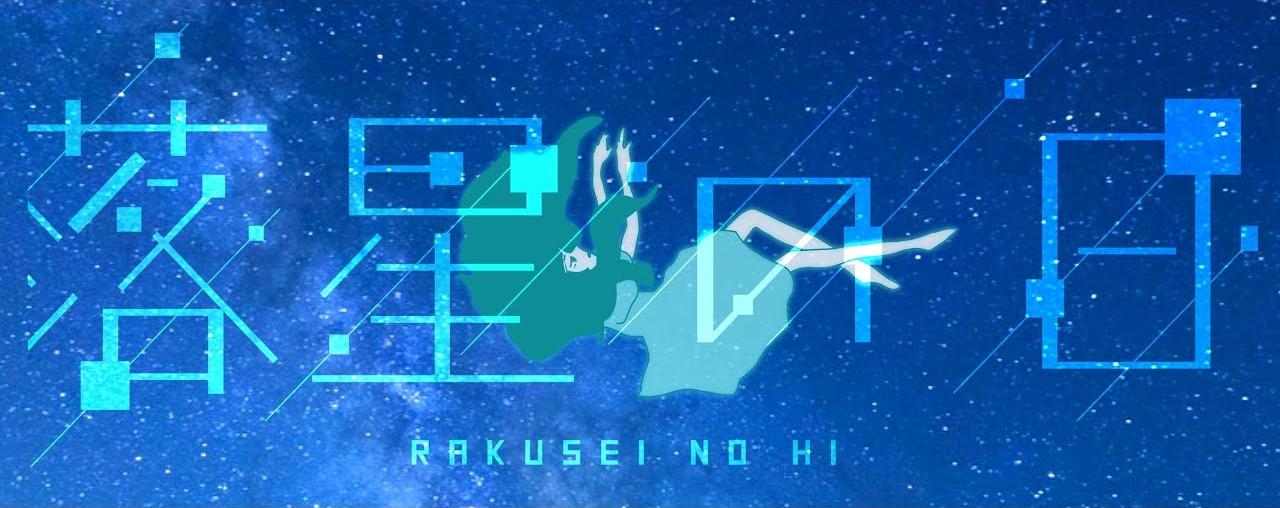 落星の日 (Rakusei no Hi)