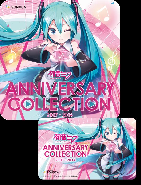 初音ミク Anniversary Collection (Hatsune Miku Anniversary Collection) (album)