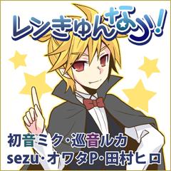 レンきゅんなう! (Len-kyun Nau!)