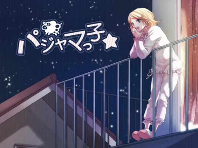 パジャマっ子☆ (Pajama Kko☆)