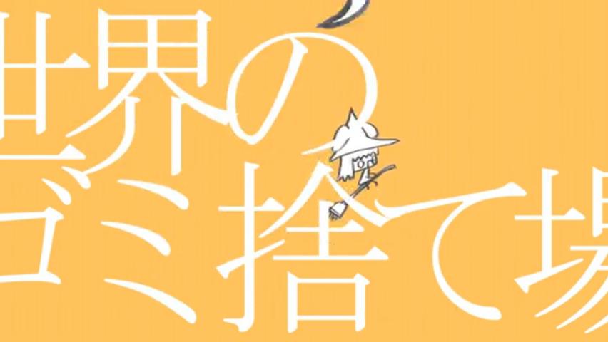 世界のゴミ捨て場 (Sekai no Gomi Suteba)