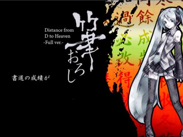 筆おろし (Fudeoroshi)