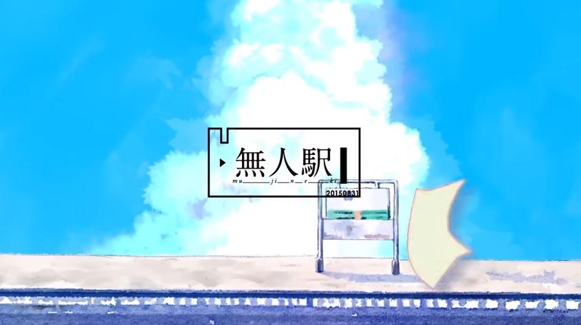 無人駅 (Mujin Eki)