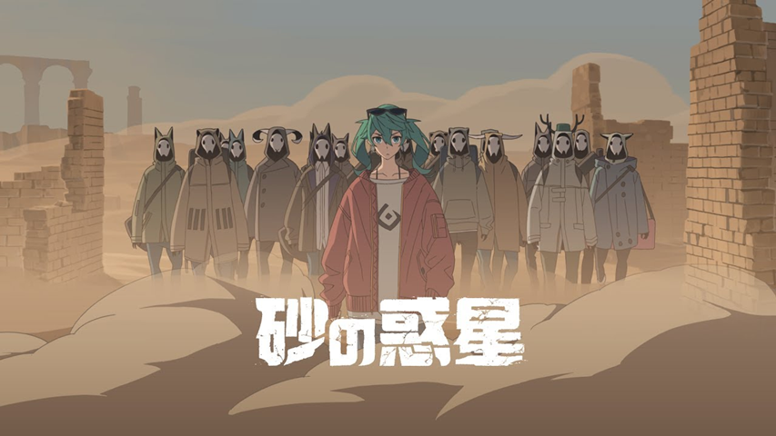 砂の惑星 (Suna no Wakusei)