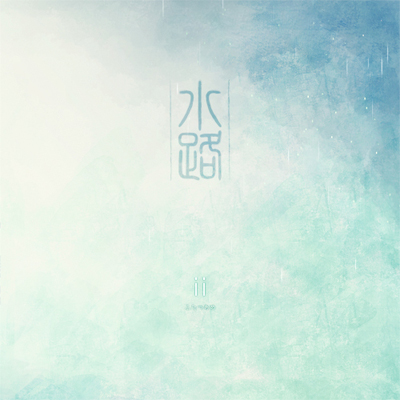水路 (Suiro) (album)