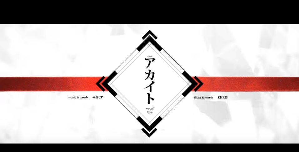 アカイト (Akaito)/Mikito-P
