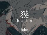 獏 (Baku)
