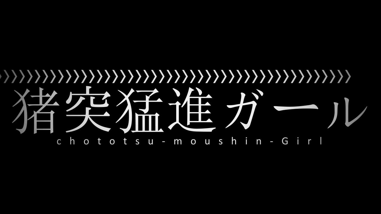 猪突猛進ガール (Chototsu Moushin Girl)