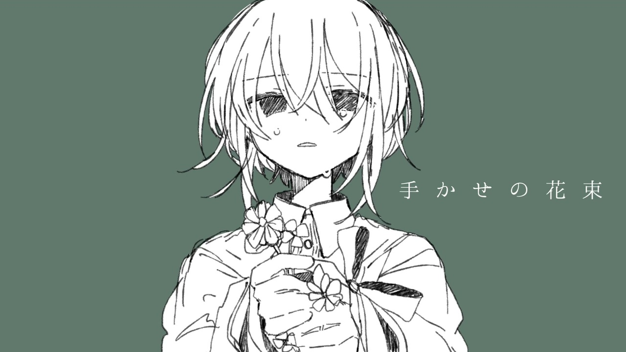 手かせの花束 (Tekase no Hanataba)