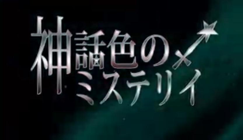 神話色のミステリイ (Shinwairo no Mistery)