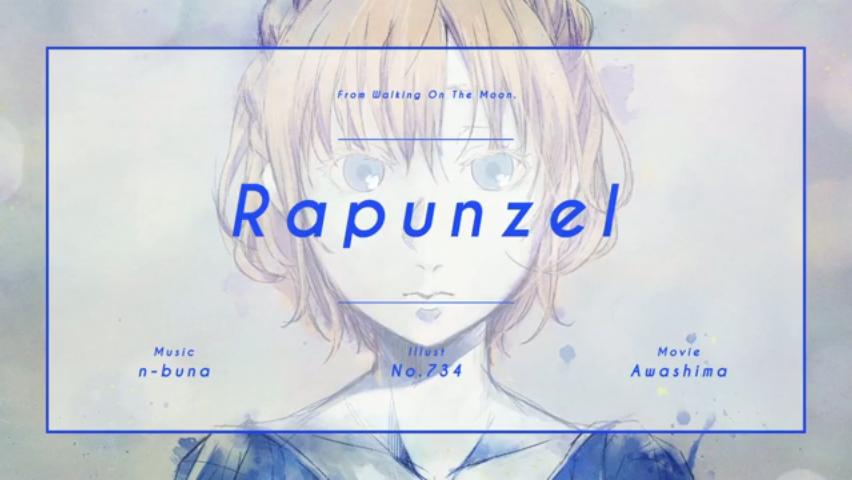 ラプンツェル (Rapunzel)/n-buna