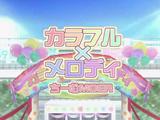 カラフル×メロディ (Colorful x Melody)