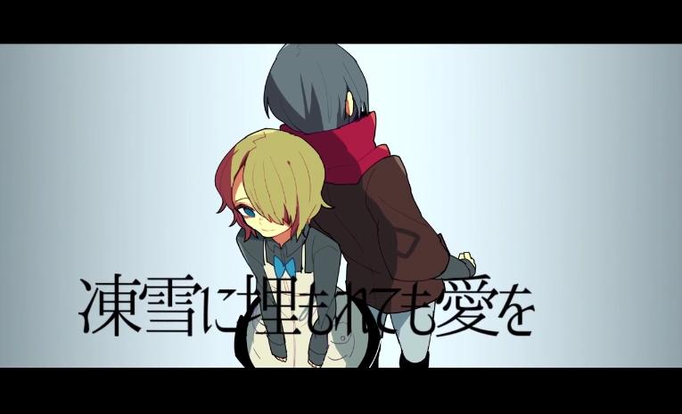凍雪に埋もれても愛を (Iteyuki ni Umorete mo Ai o)