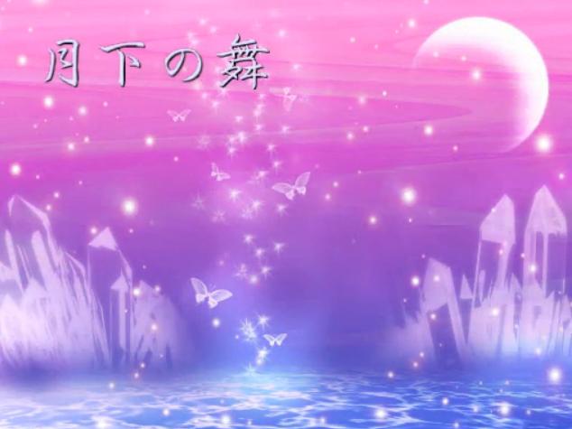 月下の舞 (Gekka no Mai)