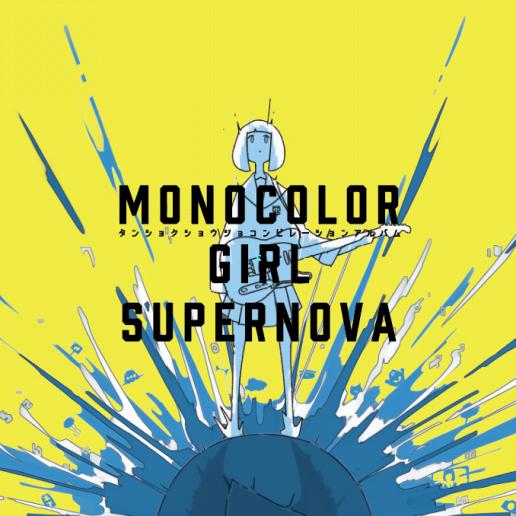 MONOCOLOR GIRL SUPERNOVA (album)