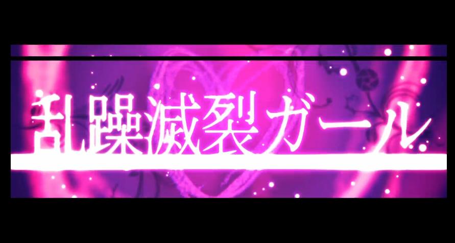 乱躁滅裂ガール (Ransou Metsuretsu Girl)