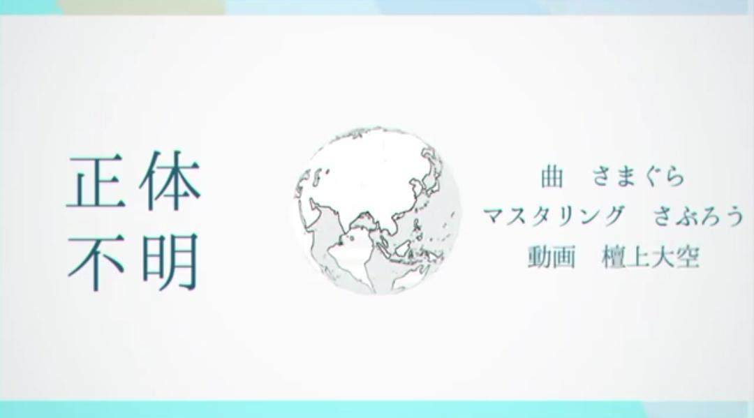 正体不明 (Shoutai Fumei)
