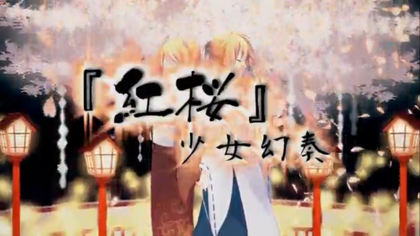 """『紅桜』少女幻奏 (""""Benizakura"""" Shoujo Gensou)"""