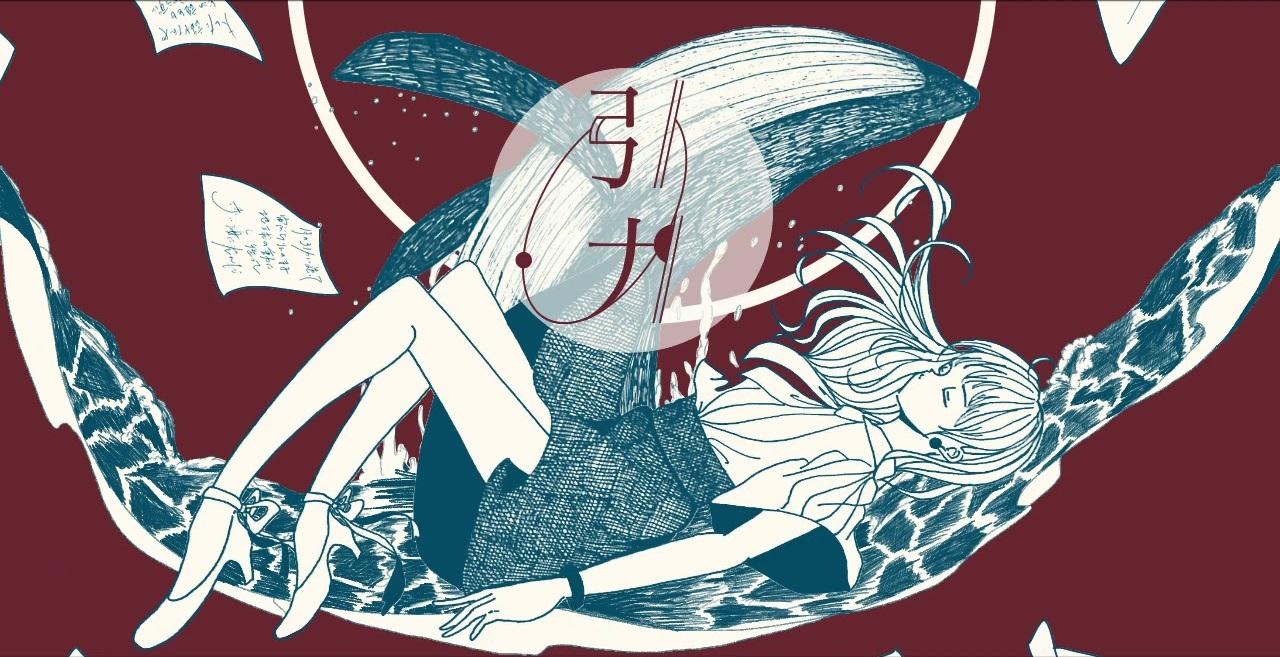 引力 (Inryoku)