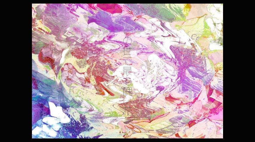 この世で最も醜い花 (Kono Yo de Mottomo Minikui Hana)