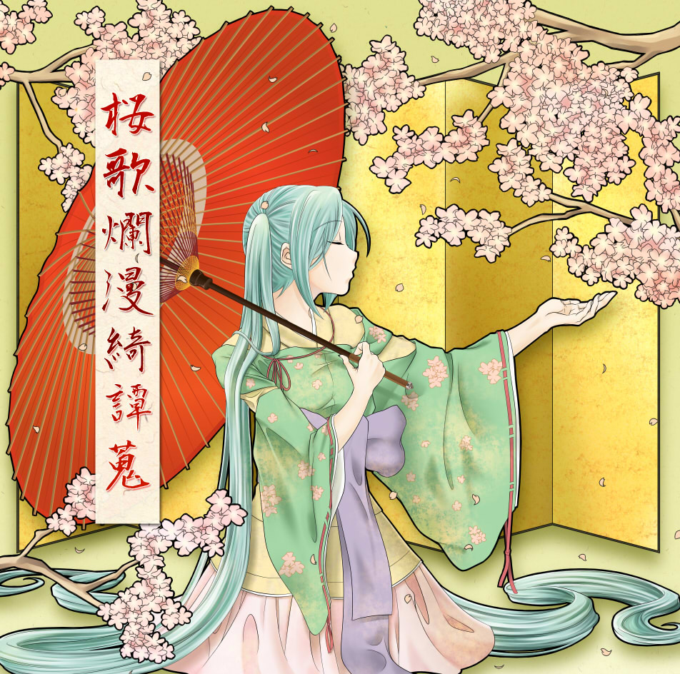 桜歌爛漫綺譚蒐 (Ouka Ranman Kitan Shuu) (album)