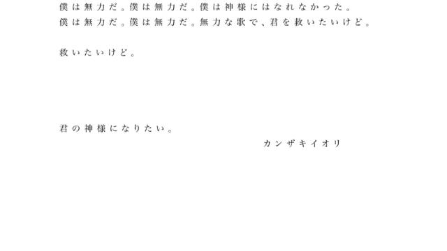 君の神様になりたい。 (Kimi no Kamisama ni Naritai.)