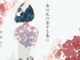 杏の花の香する春に (Anzu no Hana no Ka Suru Haru ni)