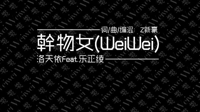 幹物女 (WeiWei) (Gànwù Nǚ (WeiWei))