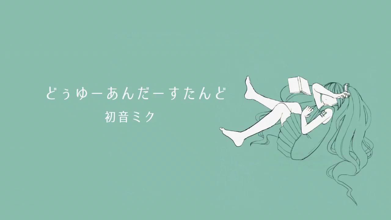どぅゆーあんだーすたんど (Do You Understand)