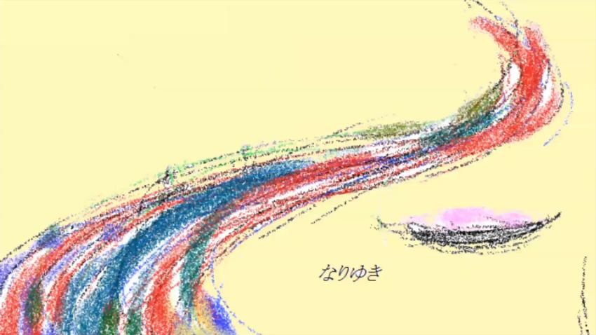なりゆき (Nariyuki)