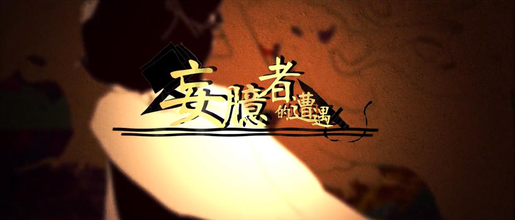 妄臆者的遭遇 (Wàng Yì Zhě de Zāoyù)
