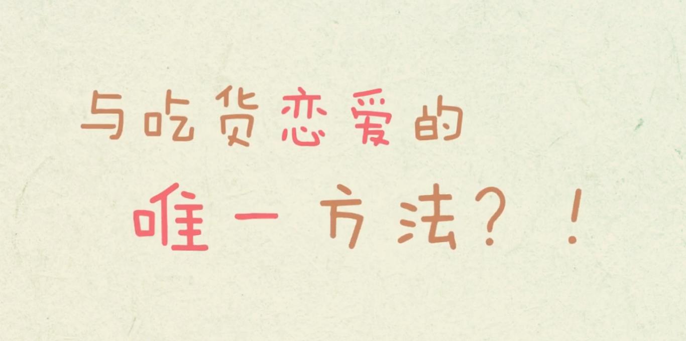 与吃货恋爱的唯一方法?! (Yǔ Chīhuò Liàn'ài de Wéiyī Fāngfǎ?!)