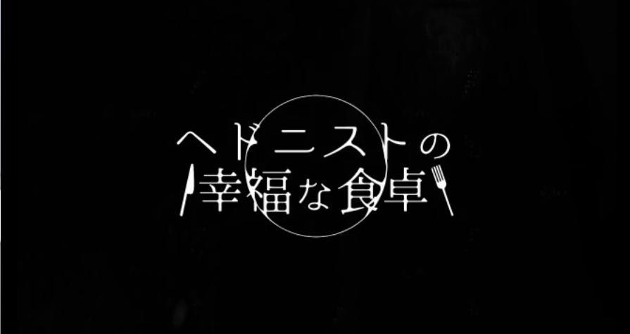 ヘドニストの幸福な食卓 (Hedonist no Koufuku na Shokutaku)