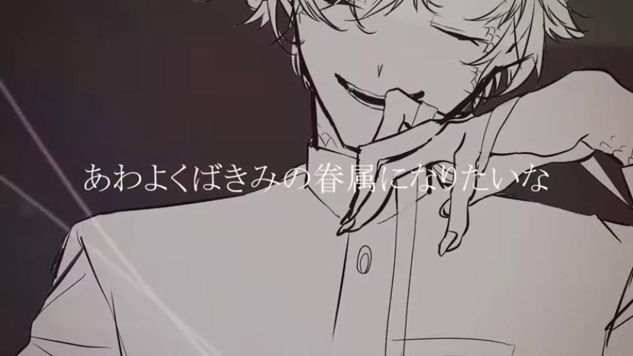 あわよくばきみの眷属になりたいな (Awayokuba Kimi no Kenzoku ni Naritai na)