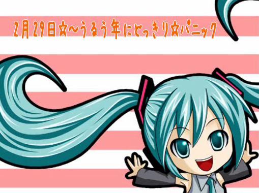 2月29日☆~うるう年にどっきり☆パニック (2-gatsu 29-nichi ☆~ Uruudoshi ni Dokkiri ☆ Panic)