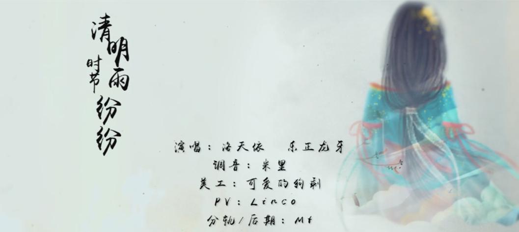 清明时节雨纷纷 (Qīngmíng Shíjié Yǔ Fēnfēn)