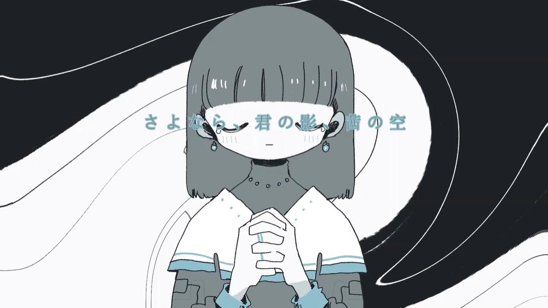 さよなら、君の影、茜の空 (Sayonara, Kimi no Kage, Akane no Sora)
