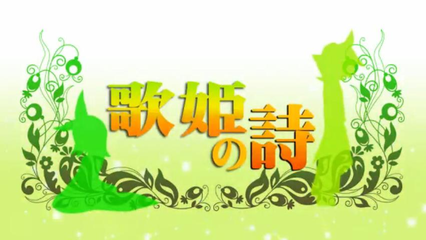 歌姫の詩 (Utahime no Uta)
