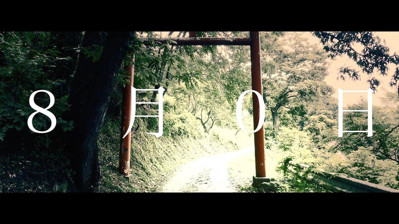 8月0日 (8-gatsu 0-nichi)