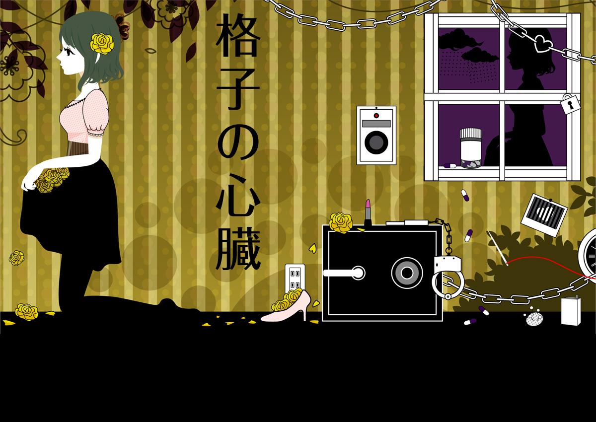 格子の心臓 (Koushi no Shinzou)